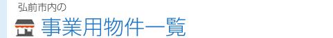 弘前市内の事業用物件一覧