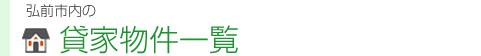 弘前市内の貸家物件一覧