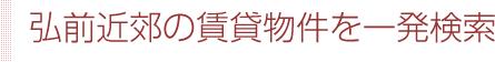 弘前近郊の賃貸物件を一発検索
