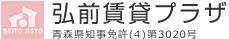 弘前賃貸プラザ,青森県知事免許(3)第3020号
