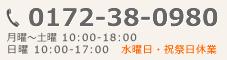 電話番号:0172-38-0980