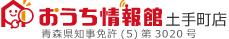 おうち情報館土手町店,青森県知事免許(5)第3020号