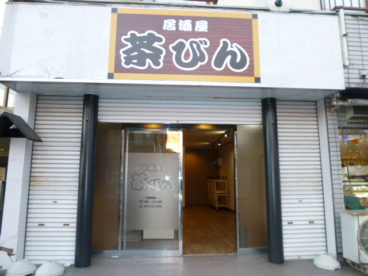 松森町藤田ビル1の外観