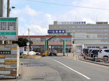 国立弘前病院