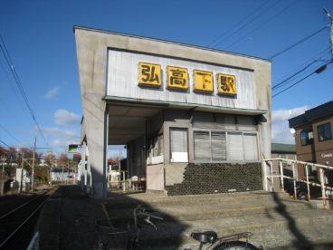 弘高下駅まで徒歩4分です♪